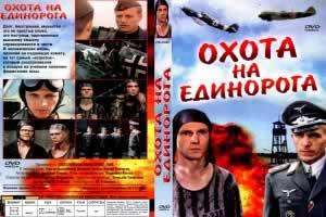 Постер к фильму о военных лётчиках, снятый на аэродроме Нойтиф на Балтийской косе